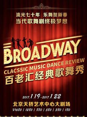 天桥艺术中心《百老汇经典歌舞秀》