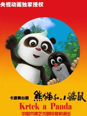 中国木偶艺术剧院大型卡通舞台剧《熊猫和小鼹鼠》