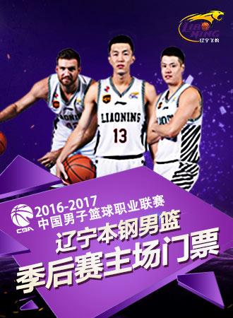 2016-17赛季CBA联赛辽宁本钢男篮季后赛主场门票