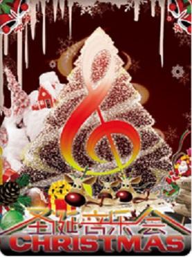 拜访大森林系列亲子音乐会《指尖上的圣诞》