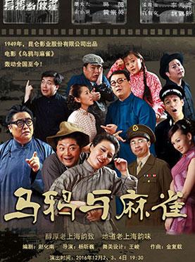 第二届上海国际喜剧节展演剧目:大型滑稽戏《乌鸦与麻雀》