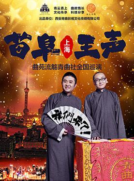 《曲苑流觞》苗阜王声青曲社相声巡演上海站