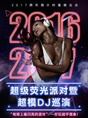 2017上海跨年倒计时活动 超级荧光派对暨超模DJ巡演