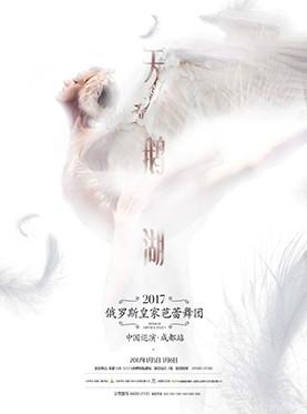 2017俄罗斯皇家芭蕾舞团中国巡演