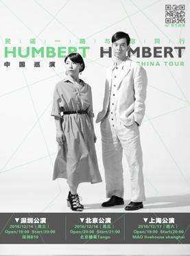 humbert humbert 中国巡演