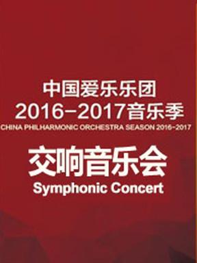 中国爱乐乐团2016-2017音乐季交响音乐会