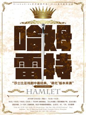 莎士比亚400周年系列—亲子诗歌舞台剧《哈姆雷特》
