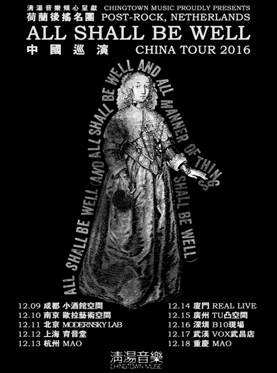 荷兰后摇名团ALL SHALL BE WELL中国巡演