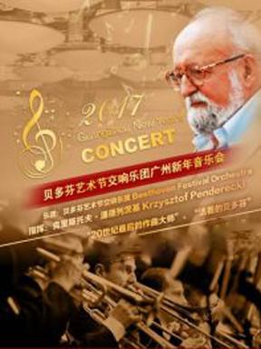 贝多芬艺术节交响乐团广州新年音乐会