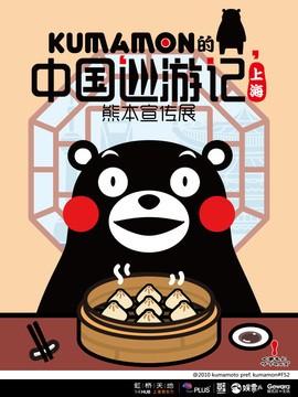 KUMAMON的中国巡游记·熊本宣传展