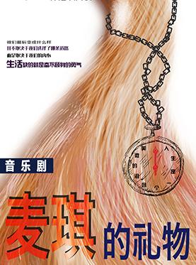 川渝话剧双城记 2016年演出季参演剧目 音乐剧《麦琪的礼物》
