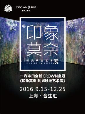 《新印象莫奈:时光映迹艺术展》上海站