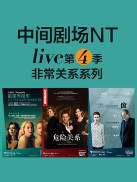 中间剧场NTlive第四季《非常关系系列》