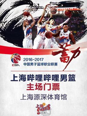 CBA2016-2017赛季上海哔哩哔哩1/4决赛主场(季后赛)