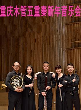 重庆木管五重奏新年音乐会