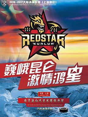 2016—2017赛季KHL大陆冰球联赛上海赛区比赛