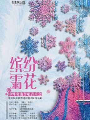 中央民族歌舞团2016冬季欢乐周青年合唱团—《缤纷雪花中外名曲合唱音乐会》