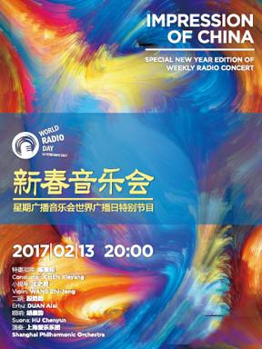 新春音乐会 星期广播音乐会世界广播日特别节目