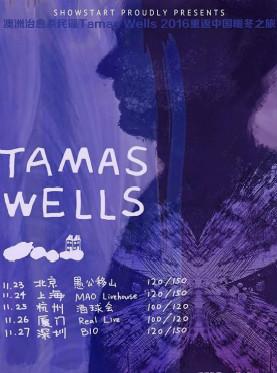 澳洲治愈系民谣Tamas Wells 2016重返中国暖冬之旅