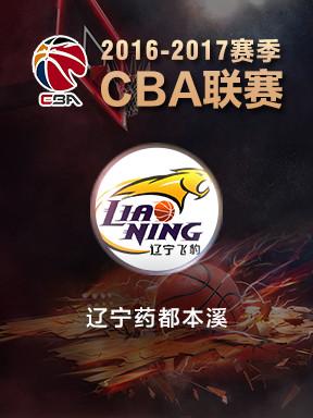 2016—2017赛季 CBA联赛常规赛辽宁药都本溪俱乐部主场比赛