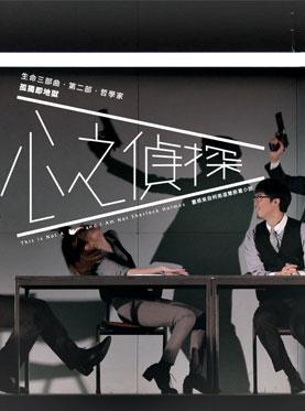 非常林奕华25周年·第56部原创作品 舞台剧《心之侦探》广州站
