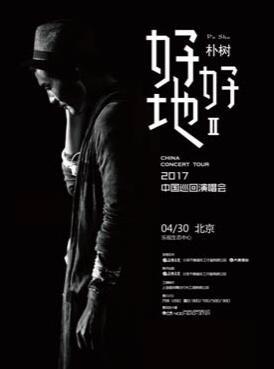 """朴树""""好好地II""""2017中国巡回演唱会·北京站"""
