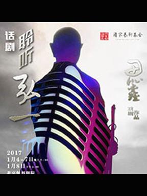 国家艺术基金资助项目 田沁鑫戏剧作品《聆听弘一》