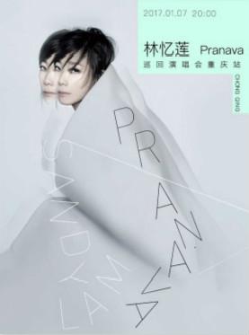 2017林忆莲PRANAVA造乐者世界巡回演唱会-重庆站