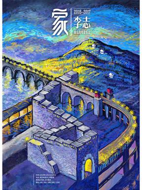 """""""家"""" 2016-2017 李志南京跨年音乐会"""
