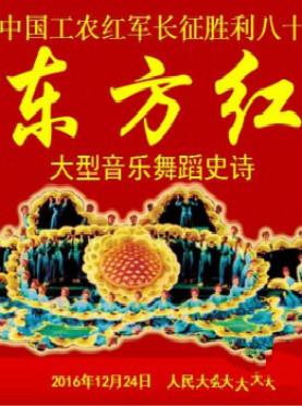 纪念中国工农红军长征八十周年《东方红》大型舞蹈史诗