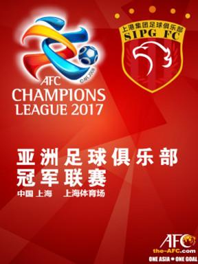 2017亚洲足球俱乐部冠军联赛 第一场