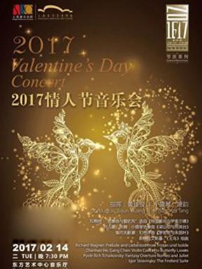 """上海爱乐乐团2016-2017音乐季""""节庆系列""""2017情人节音乐会"""