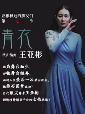 亚彬和她的朋友们第七季舞剧《青衣》