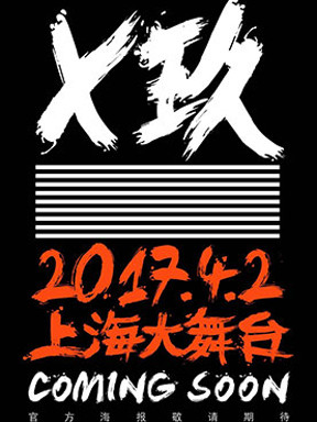 X玖Coming Soon