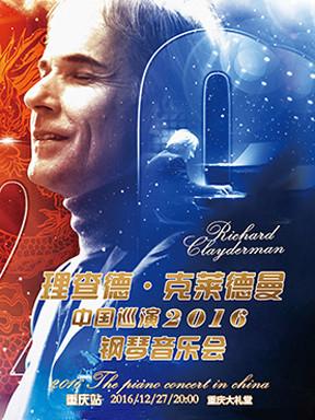 浪漫中国 理查德•克莱德曼2016中国巡演钢琴音乐会