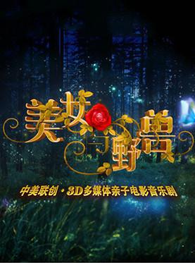 2016多媒体儿童剧《美女与野兽》