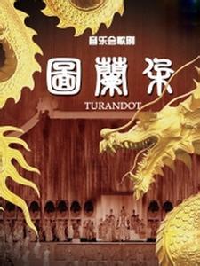 2017年 新春演出季 多媒体歌剧音乐会《图兰朵》