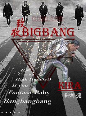 致敬BIGBANG