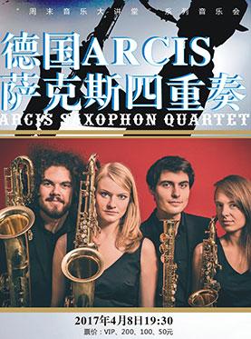 《德国ARCIS萨克斯四重奏音乐会》