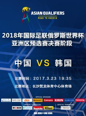2018年国际足联俄罗斯世界杯亚洲区预选赛决赛阶段 中国VS韩国