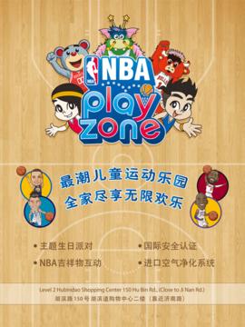 NBA乐园 上海