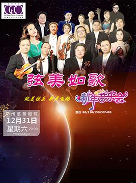 弦美如歌--2017新年音乐会