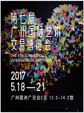 第七届广州国际艺术交易博览会