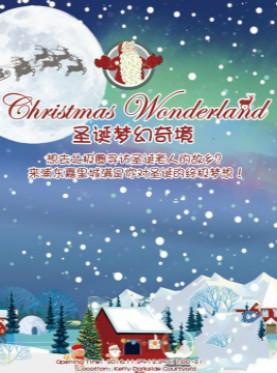 魔都浦东嘉里城 圣诞梦幻奇境之旅