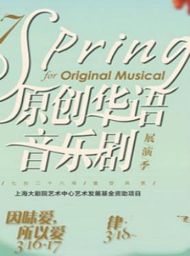 原创华语音乐剧《紫石街》