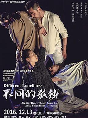 金星舞团-现代舞·《不同的孤独》