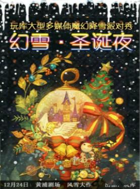玩库大型多媒体魔幻降雪派对秀《幻雪圣诞夜》