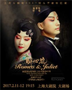 昆剧《醉心花》 改编自莎士比亚《罗密欧与朱丽叶》