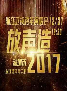 2017放声造-浙江卫视跨年演唱会