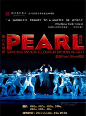 中美联合制作多媒体舞剧《春江花月夜:赛珍珠》